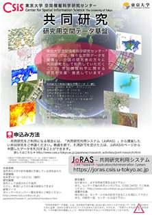 CSIS共同研究ポスター CSIS共同研究ポスターPDF CSISでは、様々な空間データやサービ