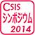CSIS Symposium 2014